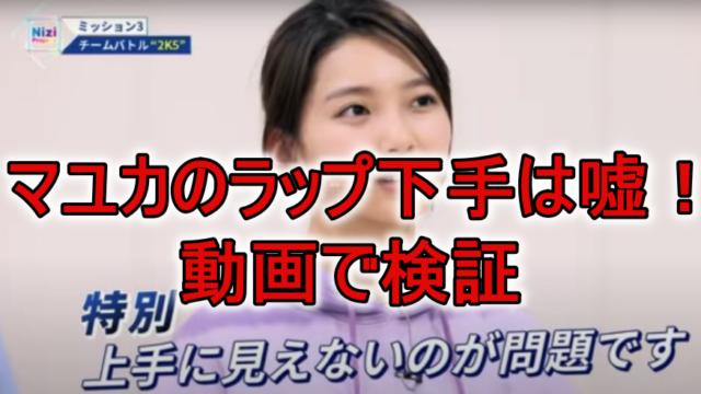 マユカのラップ下手動画