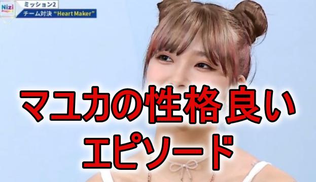 マユカの性格良いエピソード