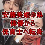 【画像】安藤美姫の弟は俳優だった?!売れなくて現在は保育士!