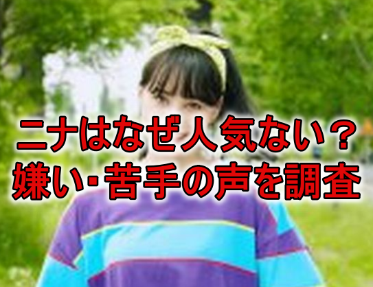 仙台 虹プロ ニナ ヒルマンニナは【すイエんサーガールズ】で唐田えりかと共演していた?