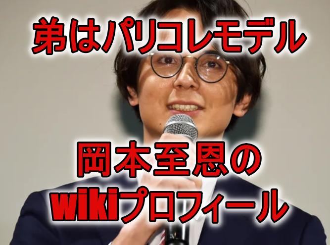岡本至恩wikiプロフィール