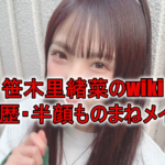 【衝撃画像】笹木里緒菜のwikiプロフィール!半顔ものまねメイクで話題!