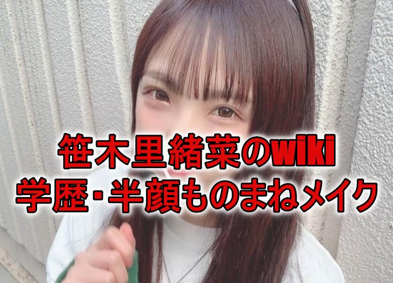 笹木里緒菜wikiプロフィール
