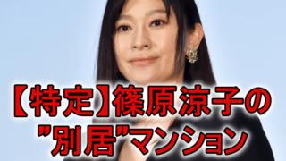 篠原涼子別居マンション自宅