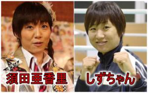 須田亜香里としずちゃん似てる