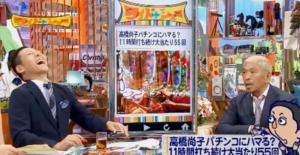 高橋尚子はパチンコ依存症
