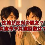 【画像】高杉真宙と横浜流星は似てる?性格は真反対の高校同級生!