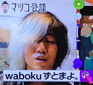 wabokuの本名wikiプロフィール