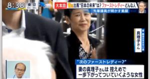菅官房長官の嫁の学歴経歴