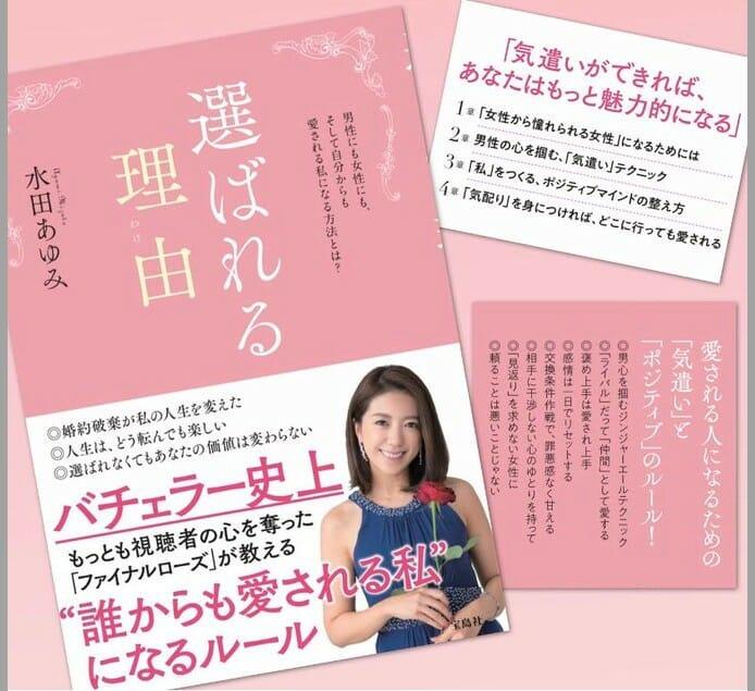 水田あゆみのホステス時代