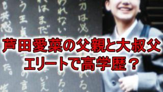 芦田愛菜父親は三井住友銀行
