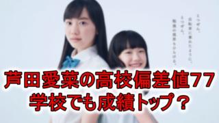 芦田愛菜の高校偏差値成績
