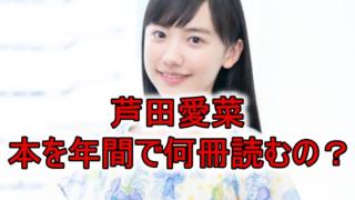 芦田愛菜本を年間何冊