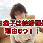 "<span class=""title"">深田恭子の結婚相手は杉本宏之?2020年11月に結婚する理由5つ!</span>"