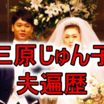 """<span class=""""title"""">【三原じゅん子の夫遍歴】コアラとの離婚理由や現旦那・中根との結婚生活は?</span>"""