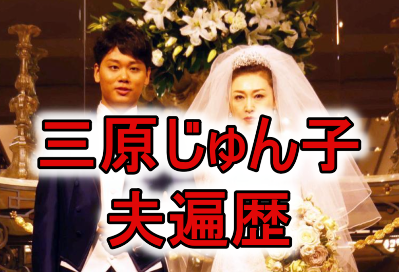 三原じゅん子の夫コアラ中根