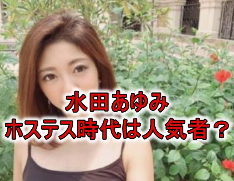 ホステス 水田あゆみ