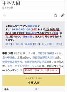 竹内結子旦那中林大樹wiki