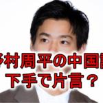 "<span class=""title"">【動画】野村周平の中国語は下手で片言?中国とのクオーターなのに理由は?</span>"