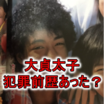 "<span class=""title"">【顔写真】大貞太子の金八先生での役は?wikiプロフィールと経歴まとめ!</span>"