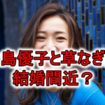 "<span class=""title"">【2020最新】大島優子と草なぎ剛が結婚間近?歴代彼氏は10人?</span>"