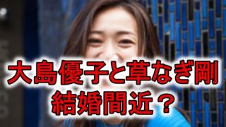 大島優子と草なぎ剛結婚
