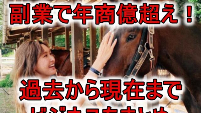 紗栄子の副業年商と収入源