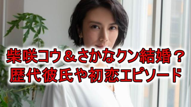 柴咲コウとさかなクン結婚