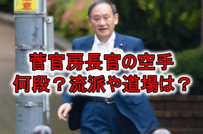 菅官房長官の大学時代の空手