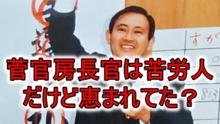 菅官房長官の経歴学歴