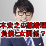 "<span class=""title"">杉本宏之の前妻は韓国女優オセジョン!離婚歴は2回で理由は負債と女関係?</span>"