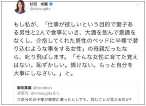 杉田水脈議員の批判殺到