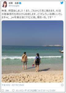 杉田水脈の夫と子供娘
