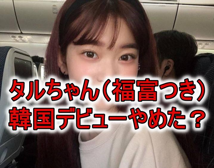 タルちゃん福富つきデビュー