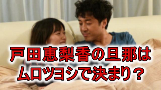 戸田恵梨香旦那ムロツヨシ結婚