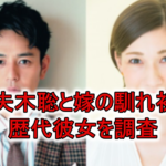 "<span class=""title"">妻夫木聡と嫁・マイコの馴れ初めは?子供の名前・性別は?歴代彼女は5人!</span>"
