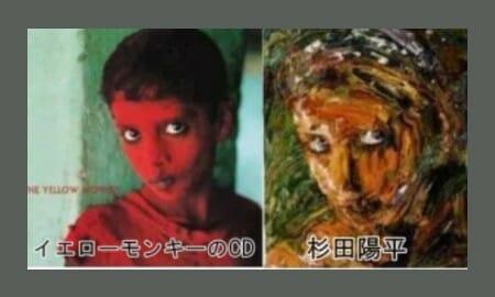 杉田陽平と盗作作品の過去