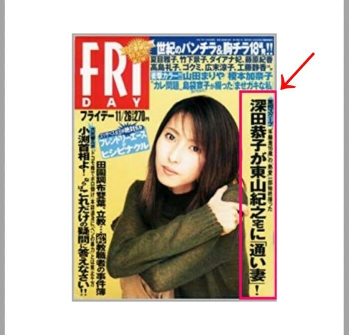 深田恭子の歴代彼氏フライデー