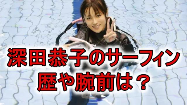 深田恭子運動神経サーフィン