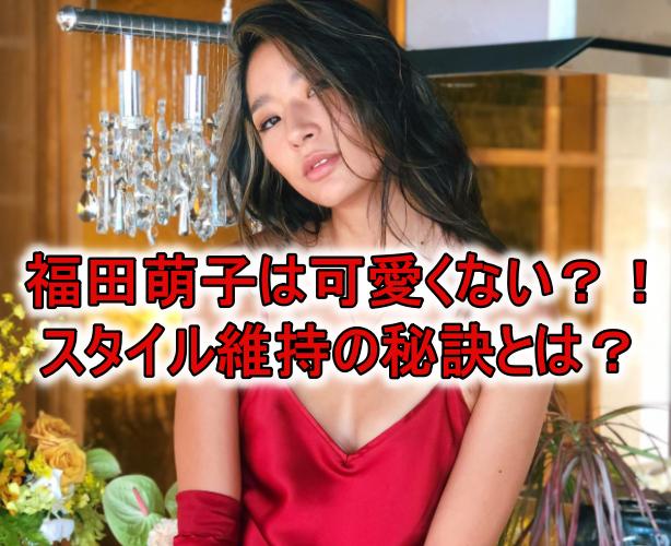福田萌子可愛くないスタイル