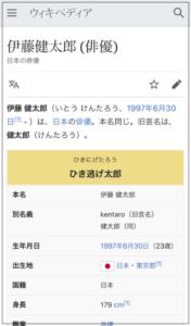 伊藤健太郎ひき逃げ常習犯