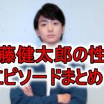 """<span class=""""title"""">伊藤健太郎の性格いいor悪そう?素行不良や酒癖悪いエピソードがやばい!</span>"""