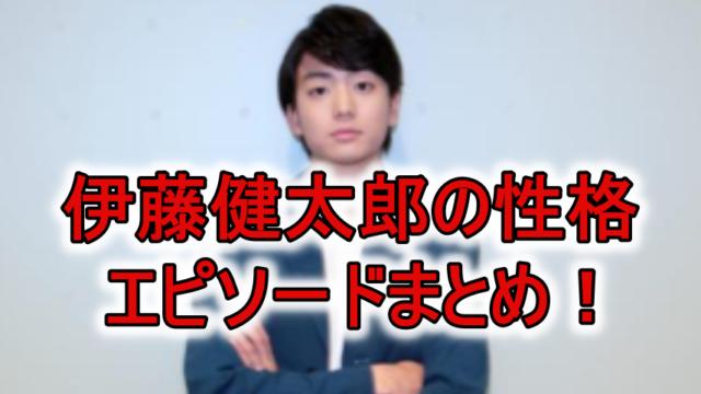 伊藤健太郎の性格いい悪そう