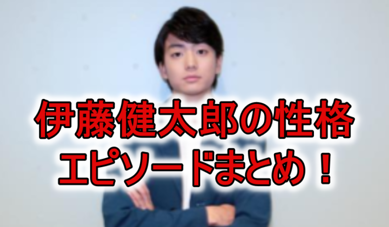 伊藤 健太郎 マネージャー
