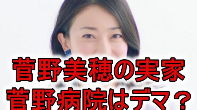 菅野美穂の実家と菅野病院