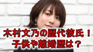 木村文乃の子供離婚歴彼氏
