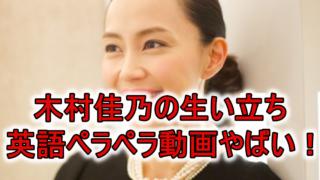 木村佳乃生い立ちと英語