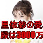 "<span class=""title"">【2020最新】仲里依紗の車種はランボルギーニウルス!値段は約3000万?</span>"