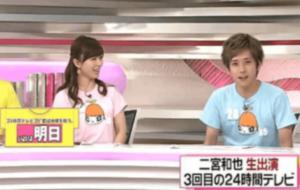 二宮和也と伊藤綾子最新情報