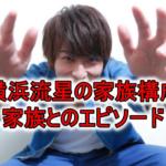 "<span class=""title"">横浜流星の父親は大工で年齢は?母親や兄弟など家族とのエピソードは?</span>"